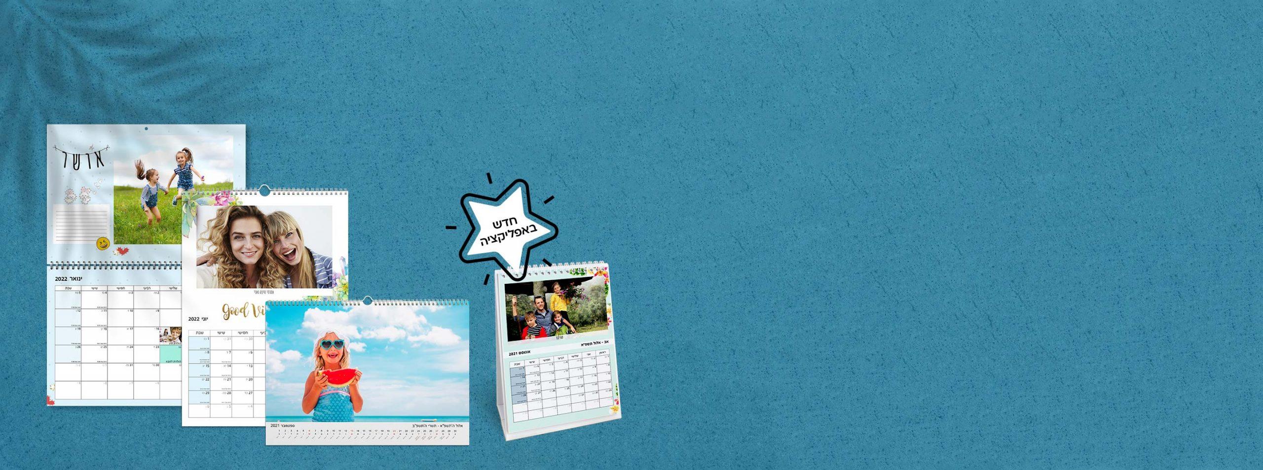 לוח שנה בעיצוב אישי של לופה