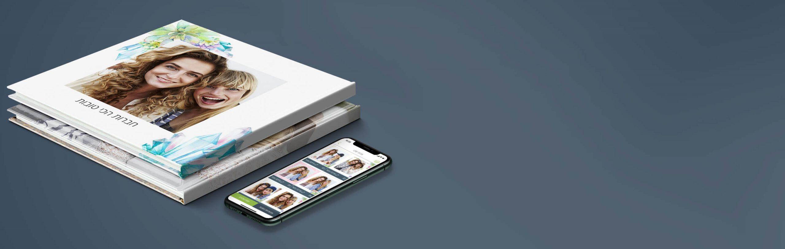 האפליקציה שעושה ברגע ספר מהתמונות שבטלפון