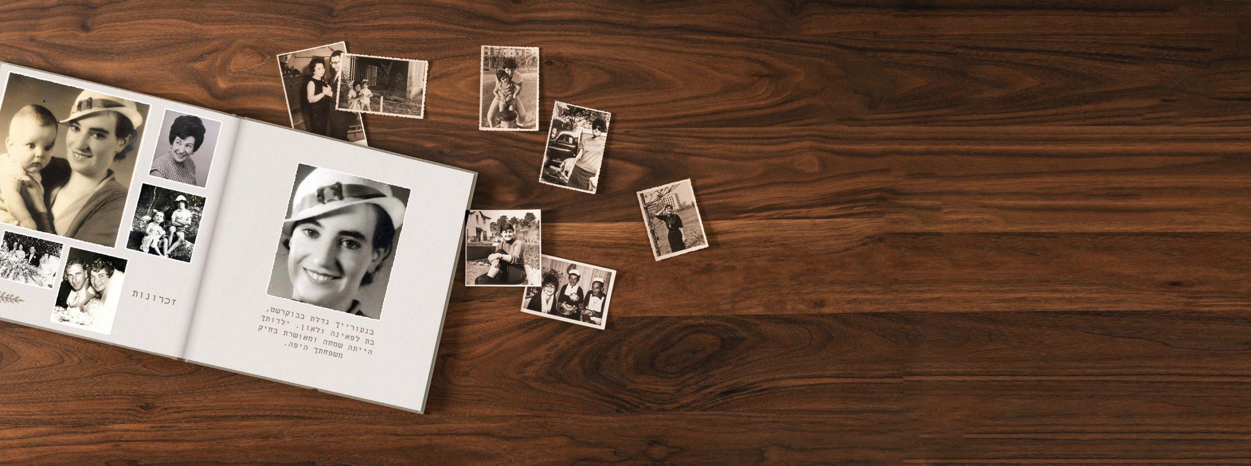אלבום תמונות במתנה לאימא