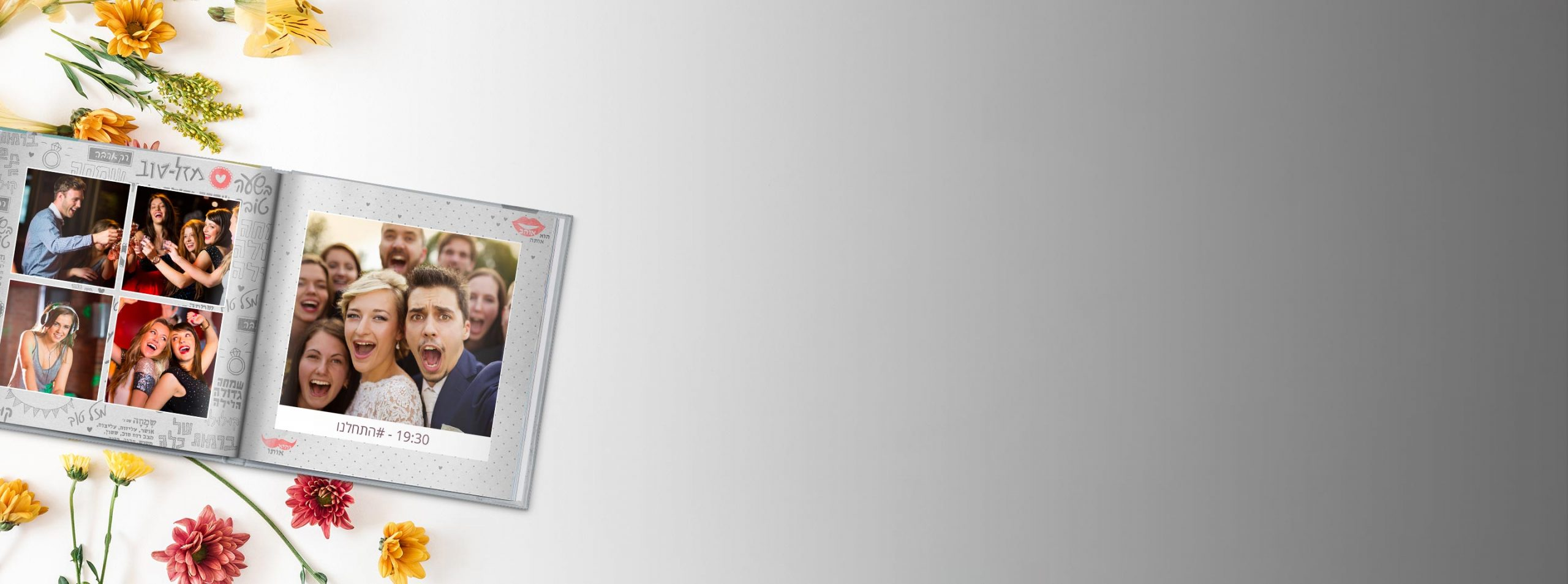 אלבום החתונה הלא-רשמי