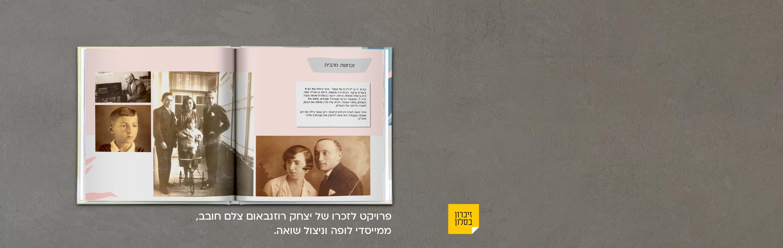 פרויקט ספר זיכרון השואה