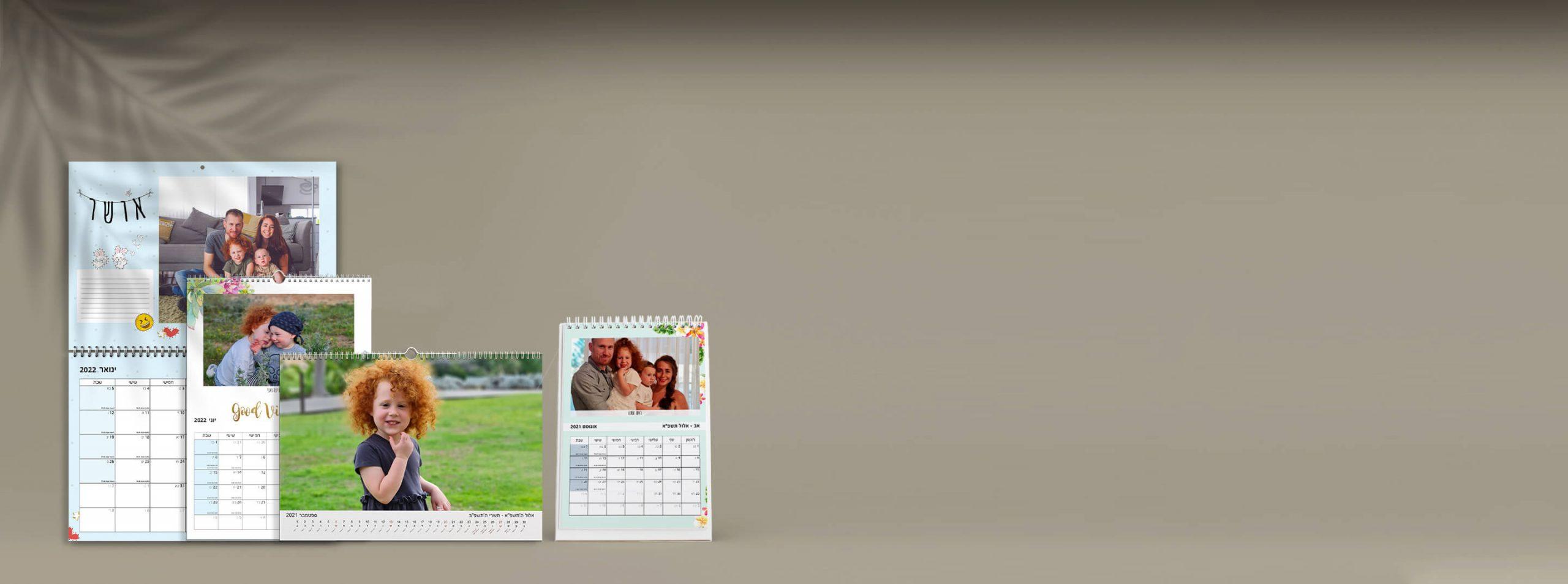 לוחות שנה אישיים של לופה