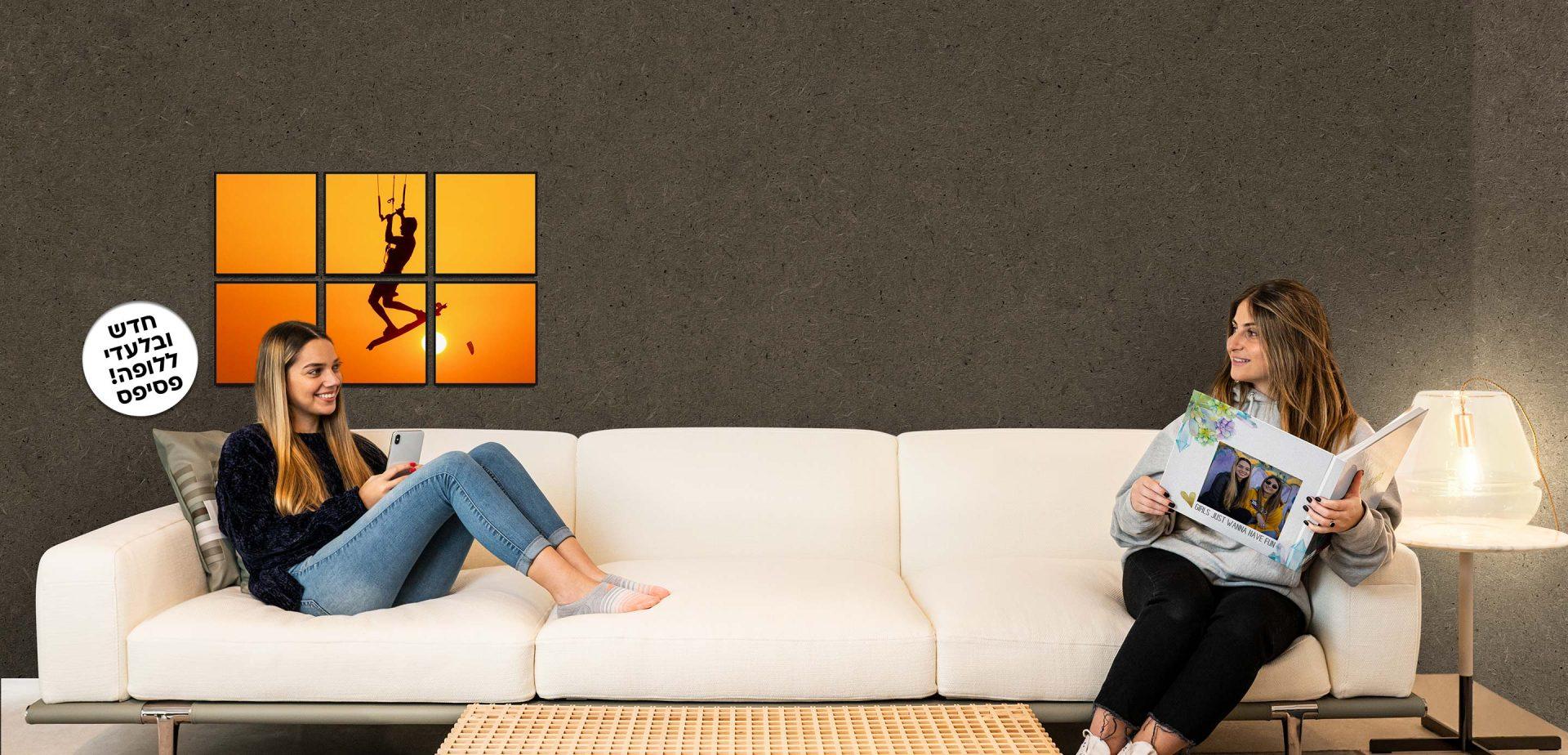 נשים על ספה עם לופה